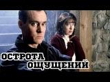 Острота ощущений (1997) «Intensity»