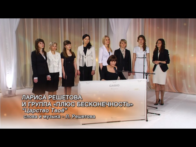 Лариса Решетова и группа «Плюс бесконечность» - Царство Твоё