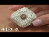 Crochet Square 3D Button Урок 3 Часть 2 из 2 Как крючком связать пуговицу