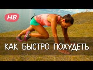 Как похудеть на 10 кг за неделю видео Похудение к лету