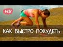 Как БЫСТРО ПОХУДЕТЬ в Домашних Условиях Лучшие Упражнения для Похудения Елена Силка