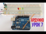 ШИРОТНО - ИМПУЛЬСНАЯ МОДУЛЯЦИЯ (ШИМ) В АРДУИНО Уроки Arduino #6