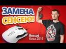 Меняй Sensei! ✔ Обзор игровой мыши Roccat Kova 2016!