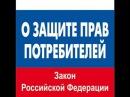 Закон о Защите прав Потребителя Коммент юриста ФИНЭКСПЕРТ
