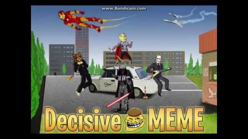 Решающий Мем | Подпищек 1st1 0_о