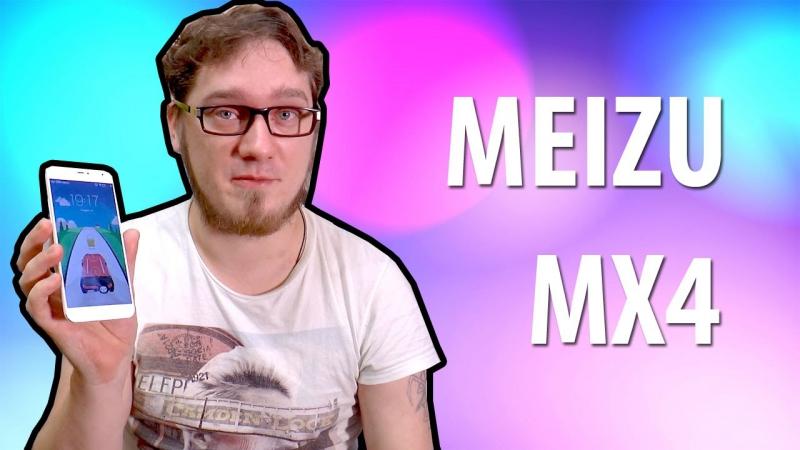 Полный обзор самого мощного смартфона в мире - MEIZU MX4