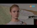 Брак по завещанию ( Танцы на углях ) 3 сезон 4 серия