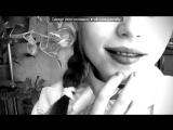 «С моей стены» под музыку Дима Карташов - Были времена, была влюблена. Picrolla