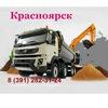 Песок щебень гравий Красноярск купить цена