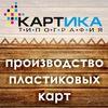 "Типография ""КАРТИКА"" | Пластиковые карты Барнаул"