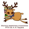 Подслушано ИПиП (РГПУ им. А. И. Герцена)