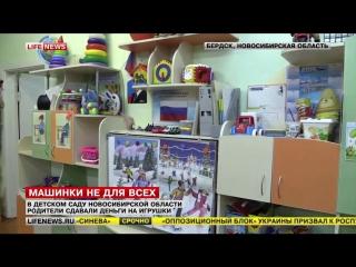 УЖАС!!! В садике  малышу не дают игрушки, за которые не заплатила мама!