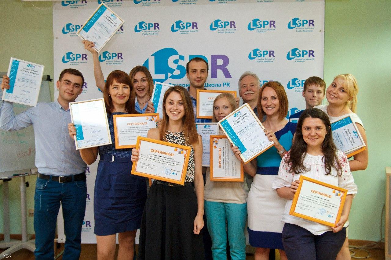 Выпускники LSPR