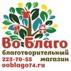 ВоБлаго | благотворительный магазин | Челябинск