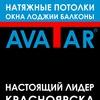 АВАТАР Натяжные потолки и ПВХ окна в Красноярске