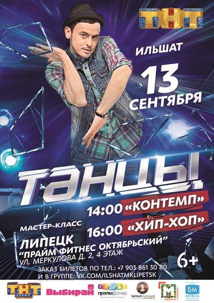 Школа танцев москва мастер класс как сделать #9