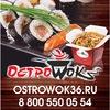 """""""ОстроWOK"""" - японская и китайская кухня"""