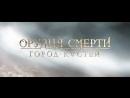 Буктрейлер Орудие Смерти. Город костей. Очень понравились и книга, и фильм)))))