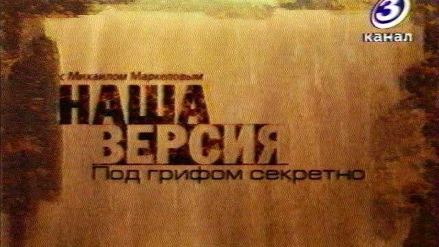 "Наша версия под грифом ""Секретно"" (3 канал, 2001) Терро..."