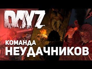 КОМАНДА НЕУДАЧНИКОВ - DayZ Standalone (Путешествие)