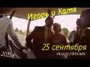 Игорь и Катя (Ведущий Дмитрий Радченко)