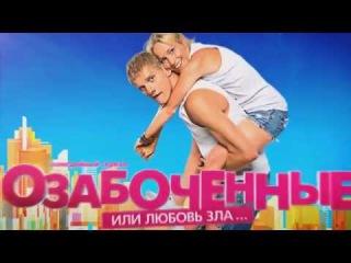 Озабоченные, или Любовь зла   Трейлер 2015 kinotan.ru