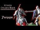 Рыцари рус История средних веков