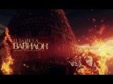 Планета Вавилон. «Хроники великой рецессии»