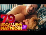 Последний из Магикян - Последний из Магикян 79 серия (19 серия 5 сезон) HD (Комедийный сериал)