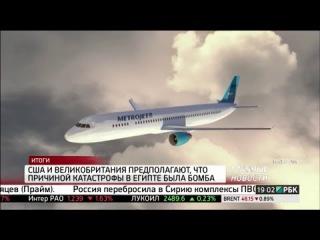 Авиакомпании прекращают полёты в Шарм-эль-Шейх после крушения А321