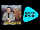 ФЕДЯ КАРМАНОВ - ВРЕМЯ ДЕНЕЖКИ FEDIA KARMANOV - VREMYA DENEZHKI