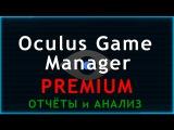 Отчётность в OGM Premium