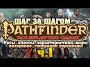 Pathfinder - Шаг за шагом. Расы, класcы, характеристики. Часть 1. С Братцем Ву