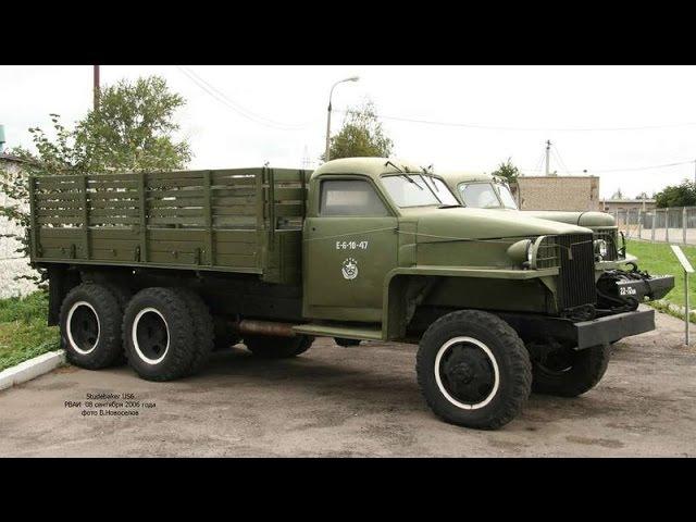 Американские военные автомобили «Виллис» и «Студебеккер»