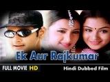 Ek Aur Rajkumar ( Yuvaraju )   Hindi Dubbed Movie 2015   Mahesh Babu, Simran