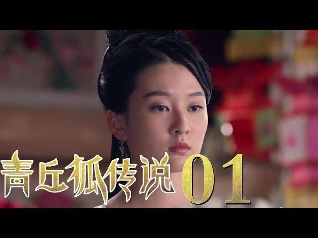青丘狐传说 01丨Legend of the Qing Qiu Fox 01 | Legend of Nine Tails Fox EP.1