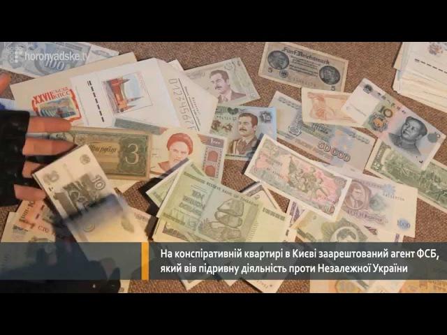 В Киеве задержан агент ФСБ