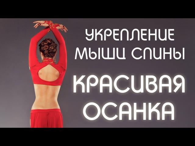Укрепление мышц спины Красивая осанка Развитие гибкости плечевых суставов