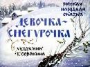 Девочка снегурочка (Детская сказка про девочку снегурочку)