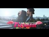 КЛИП О НАСТОЯЩЕЙ ЛЮБВИ! Сэм Захаров - Ты моя (Премьера клипа, 2015)