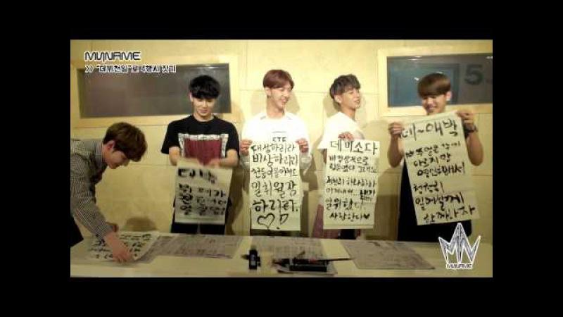 MYNAME 마이네임 Life theater of MYNAME ep 23 인생극장 23화 천일백일장2