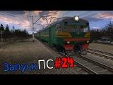 Запуск ПС в TRAINZ 2012 #24 / ЭД2Т-0006