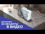 Добавляем 3D объекты в видео Add 3D objects in your video