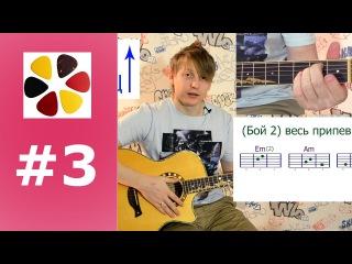Обучение игре на гитаре (урок3)как быстро переставлять аккорды использовать раз ...