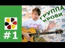 Бонустрек1- как играть Группа крови (кино) Цой на гитаре,разбор, кавер, бой, вступл...