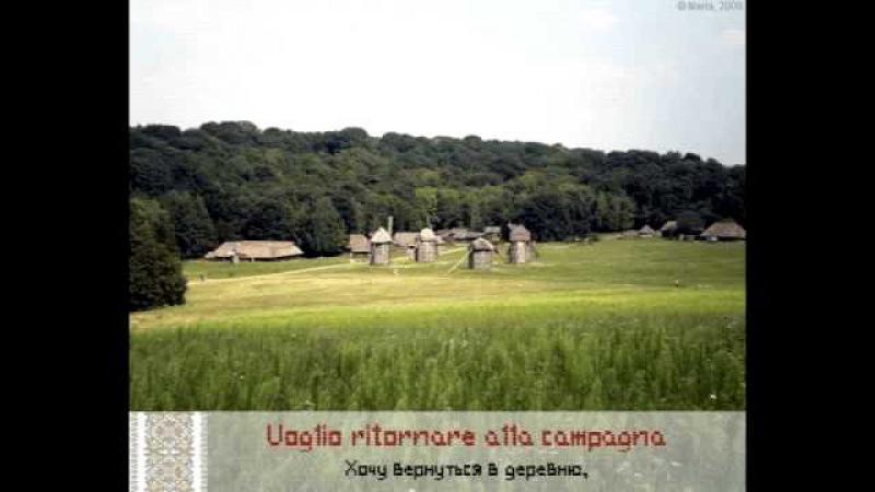 Toto Cutugno — Voglio andare a vivere in campagna