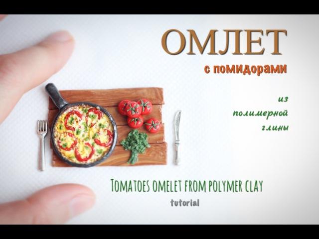 Миниатюра 1:12. Омлет из полимерной глины Miniature 1:12 omelet VAIGI. Polymer clay tutorials