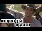 Легенды осени (1994) - Трейлер  httpsvk.comhoroshiefilmu