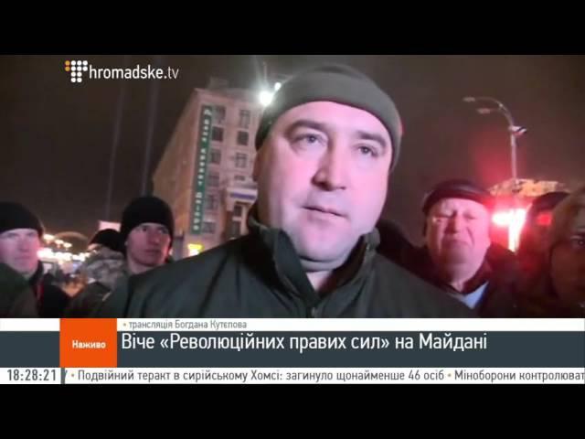 Віче «Революційних правих сил» на Майдані