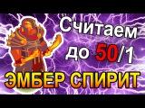 СЧИТАЕМ ДО 50 LET'S COUNT TO 50 WITH EMBER SPIRITE
